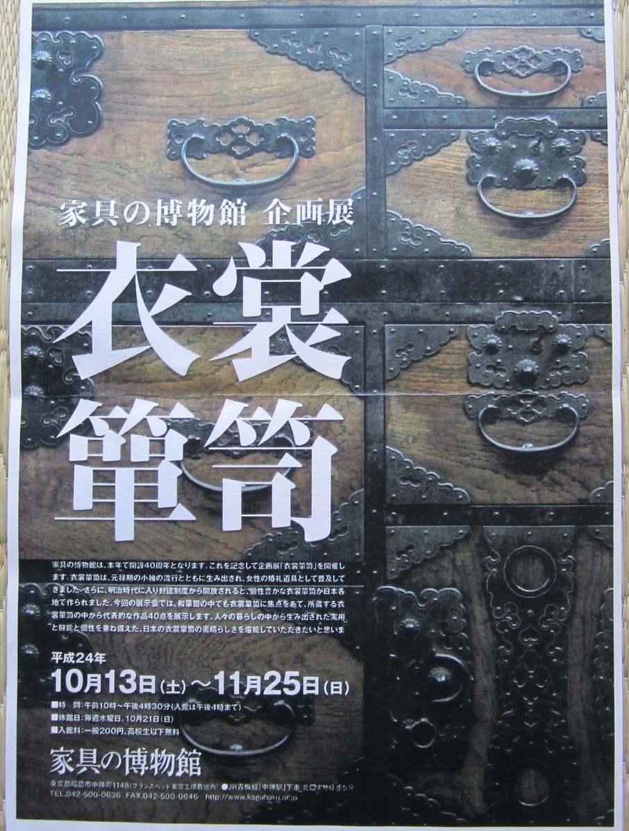 知る人ぞ知る、フランスベッド東京工場内には『家具の博物館』があるんです!