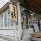 「のぼうの城」の街めぐりで、足袋博物館と素敵なパン店