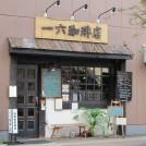 立川南口にあるんです。昭和初期を思わせる素敵カフェ『一六珈琲店』
