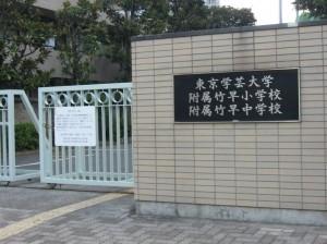 「学芸大学竹早小学校」の画像検索結果
