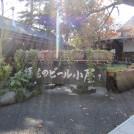 """多摩の酒蔵『石川酒造』、敷地内にある素敵レストラン""""福生のビール小屋"""""""