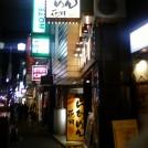 「らあめん花月」京王八王子店の実力とは?!
