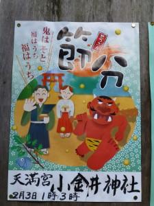 小金井神社節分