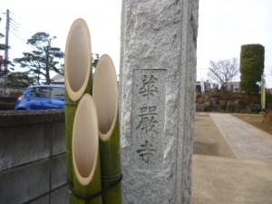 松戸七福神・華厳寺