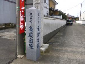 松戸七福神・金蔵院