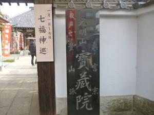 松戸七福神・宝蔵院