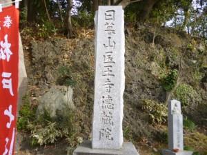 松戸七福神・徳藏院