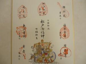 松戸七福神色紙