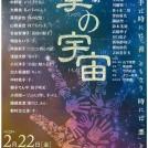 2/22(金)プラザイースト開館15周年記念 朗読劇 「掌の宇宙」