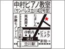 【リビング文化教室】中村佳津子ピアノ教室