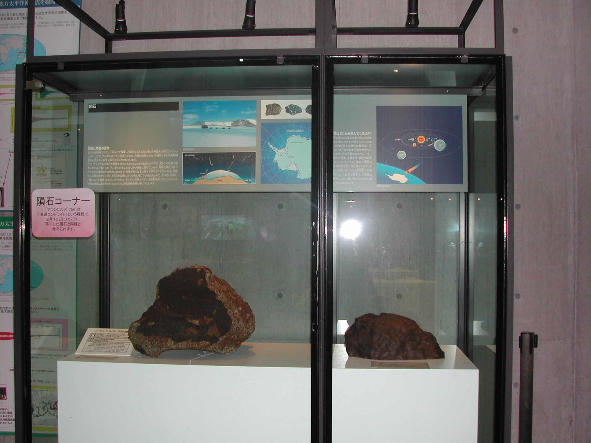 立川の国立極地研究所で隕石の不思議な世界に出会いました!