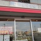 美味しいケーキ屋さんで評判。玉川上水「シャロン洋菓子店」。