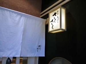 和食・天ぷら さくさく