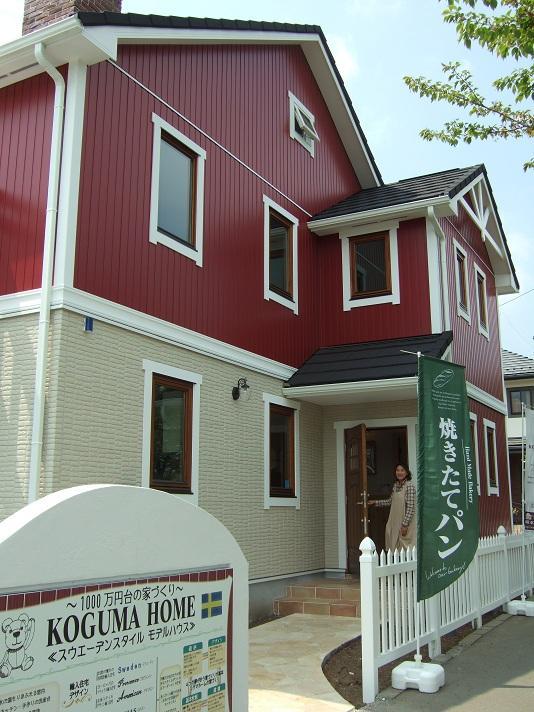 憧れの輸入住宅!モデルハウス:八王子「KOGUMA HOME」