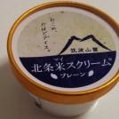 筑波山麓で育まれた!!夏に美味しい「北条米(マイ)スクリーム」♪♪