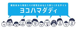 横浜市から発信!子育てパパ応援サイト「ヨコハマダディ」