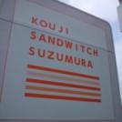 サンドイッチ50種類、ドリンク46種類!雰囲気もボリュームも価格も◎野田市『KOUJI SANDWITCH SUZUMURA』