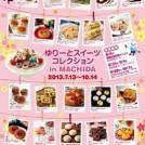 8/31(土)・9/1(日)町田東急ツインズで特別販売!「ゆりーとスイーツコレクション in MACHIDA」