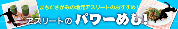 vol.30 パクチーとアボカドの巻き巻き焼き サッカー ノジマステラ神奈川相模原 高木ひかり選手