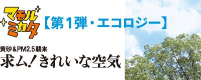 【第1弾・エコロジー】黄砂&PM2.5襲来 求ム!きれいな空気