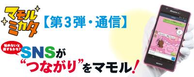 """【第3弾】SNSが""""つながり""""をマモル!"""
