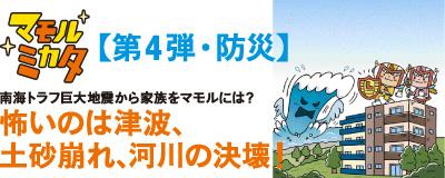 【第4弾】南海トラフ巨大地震から家族をマモルには?