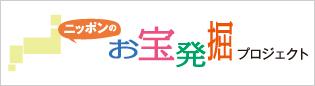 ニッポンのお宝発掘プロジェクト