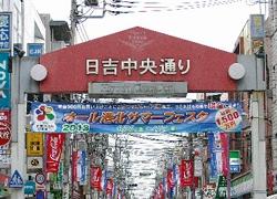 日吉中央通り商店街
