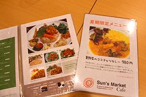 Sun's Market Cafe