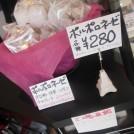 お屋敷街にある工場直売店 Kobe Bon Bijou 苦楽園店