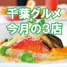 千葉グルメ 今月の3店「鮨 割烹 みどり」「てんぷら 天白(てんはく)」「武井寿司 千城台店」