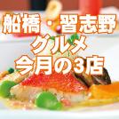 船橋・習志野グルメ 今月の3店