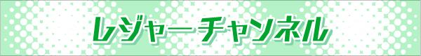 バス旅研究会レポート③