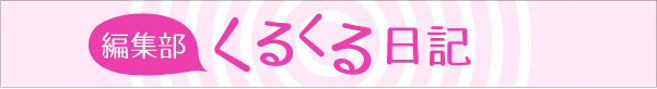 「8Kで甦る!髙橋大輔選手感動のNHK杯」に行ってきました!<その1>