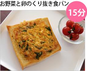 お野菜と卵のくり抜き食パン【15分】