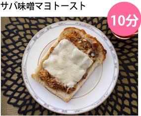 サバ味噌マヨトースト【10分】