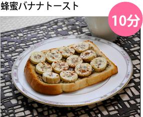 蜂蜜バナナトースト【10分】