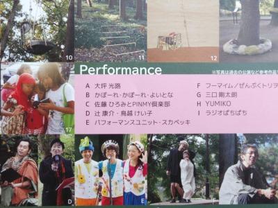 s-野外アート イベント
