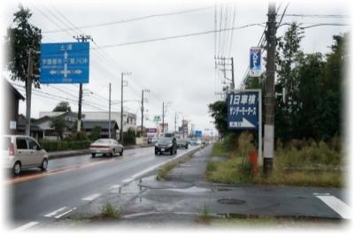 国道から入る目印は道路標識