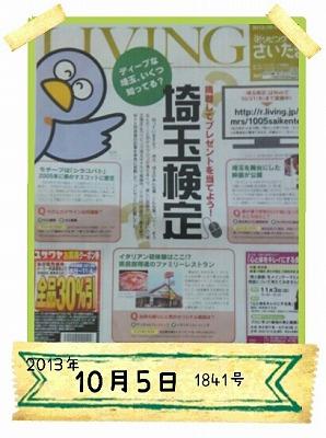 リビングさいたま新聞 10月5日号