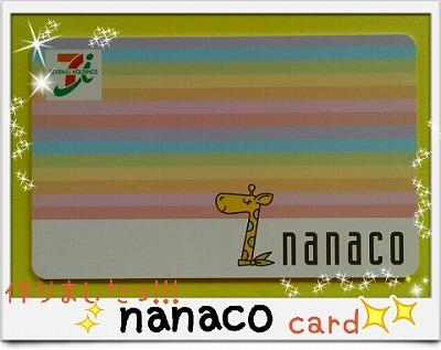 nanaco カード
