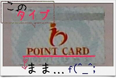 イトーヨカドー 白いPointカード