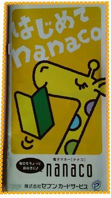 はじめての nanaco