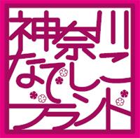 女性が開発した商品「神奈川なでしこブランド」募集中