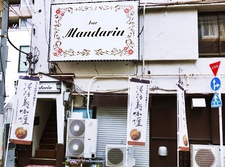 淡路島カレー 鶴見東口Mandarin店