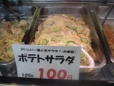 自家製フライ、ポテトサラダ、焼豚がおいしい!前原のお肉屋「竹屋」さん