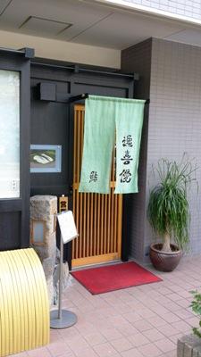 sushi-ikkyu