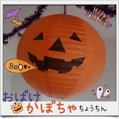 おばけ かぼちゃ ちょうちん