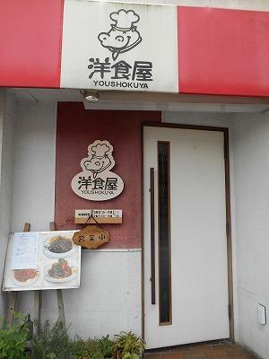 浦和・裏門通りに20年。いつでも新メニューに会える「洋食屋」