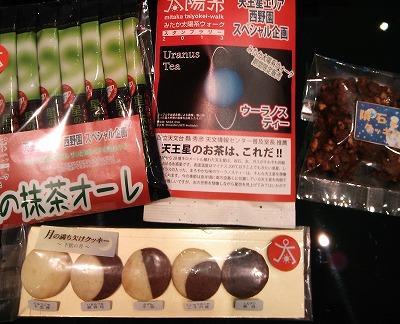 taiyokei001
